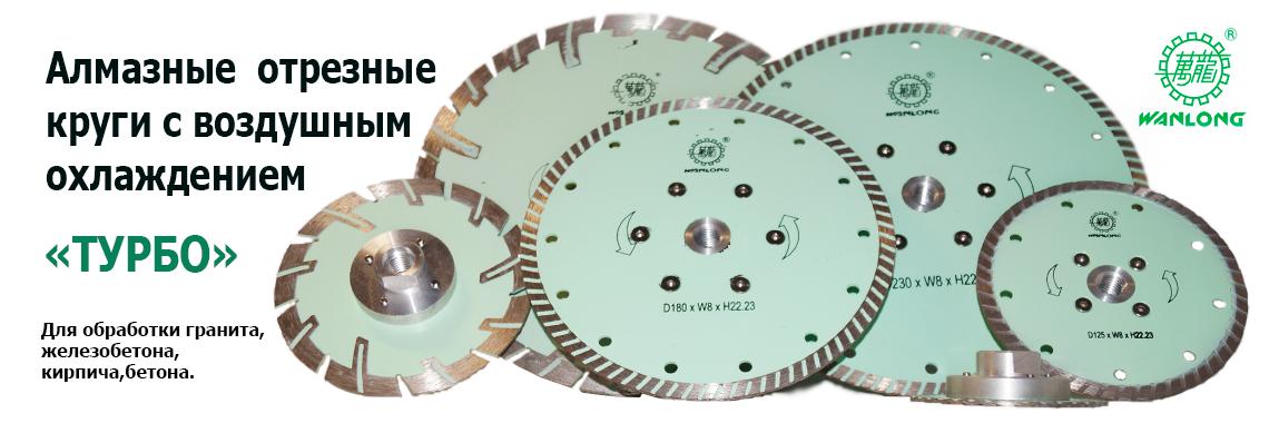 Алмазные отрезные круги Турбо