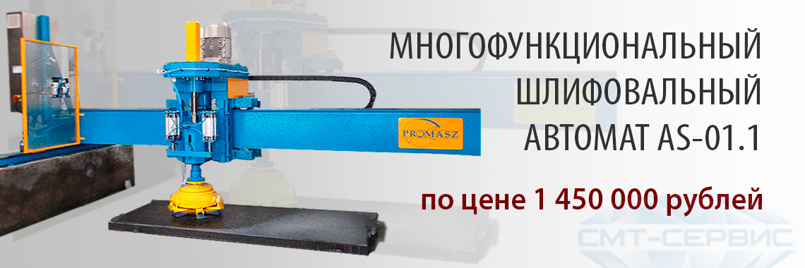 АВТОМАТ ШЛИФОВАЛЬНЫЙ AS-01.1